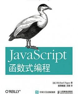 《JavaScript函数式编程》MichaelFogus[PDF]