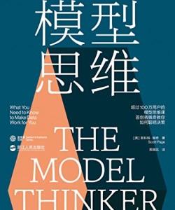 《模型思维》[PDF]