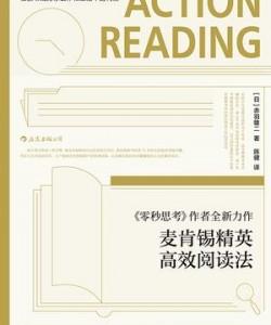 《麦肯锡精英高效阅读法》赤羽雄二[PDF]