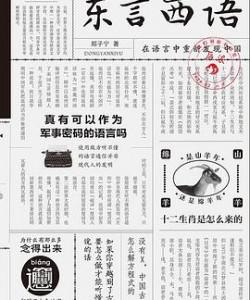 《东言西语》郑子宁[PDF]