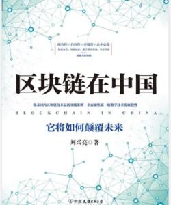 《区块链在中国》刘兴亮[PDF]