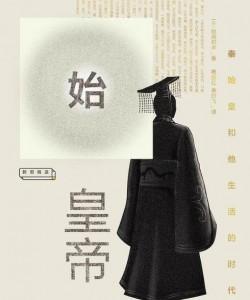 《始皇帝:秦始皇和他生活的时代》[日] 鹤间和幸[PDF]