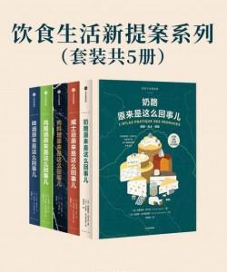 《饮食生活新提案系列(套装共5册)》[PDF]
