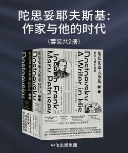 《陀思妥耶夫斯基》约瑟夫·弗兰克[PDF]