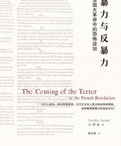 《暴力与反暴力》谭旋[PDF]