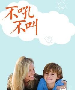 《不吼不叫-如何平静地让孩子与父母合作》罗娜•雷纳[PDF]