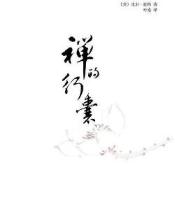 《禅的行囊》比尔•波特[PDF]
