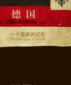 《德国:一个国家的记忆》尼尔•麦格雷戈[PDF]