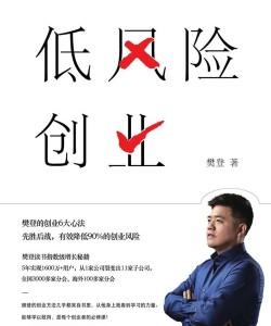 《低风险创业》樊登[PDF]