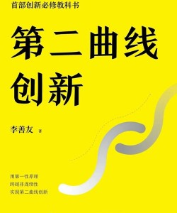 《第二曲线创新》李善友[PDF]