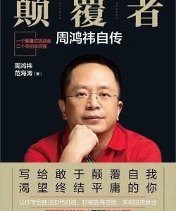 《颠覆者》周鸿祎 范海涛[PDF]