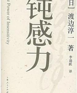 《钝感力》渡边淳一[PDF]