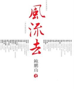 《风流去》鲍鹏山[PDF]