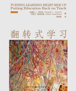 《翻转式学习》拉塞尔•L•阿克夫|丹尼尔•格林伯格[PDF]