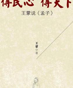 《得民心得天下》王蒙[PDF]