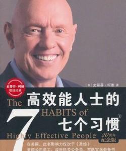 《高效能人士的七个习惯》史蒂芬·柯维[PDF]