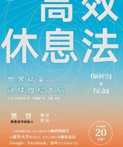 《高效休息法》[日]久贺谷亮[PDF]