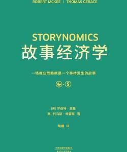《故事经济学》罗伯特·麦基|托马斯·格雷斯[PDF]