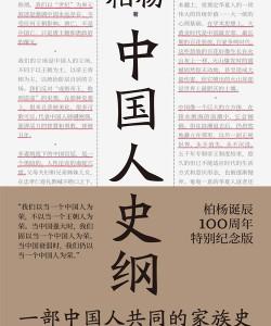 《中国人史纲》柏杨[PDF]