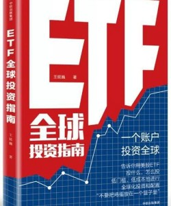 《ETF全球投资指南》王延巍[PDF]