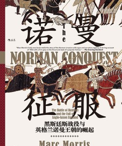 《诺曼征服》马克·莫里斯[PDF]