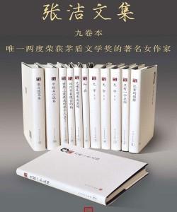 《张洁文集(九卷本)》张洁[PDF]