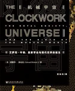 《机械宇宙》爱德华·多尼克[PDF]