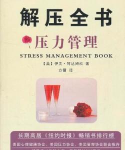 《解压全书:压力管理》伊夫·阿达姆松[PDF]