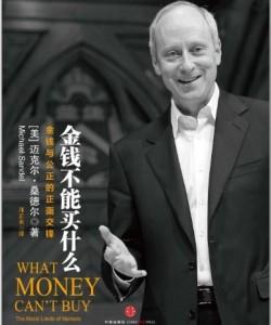 《金钱不能买什么》[美国] 迈克尔·桑德尔[PDF]