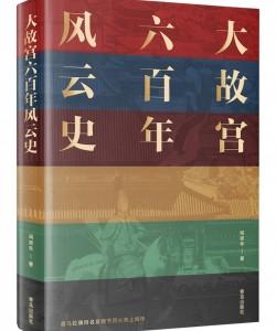 《大故宫六百年风云史》阎崇年[PDF]