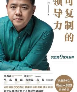 《可复制的领导力》樊登[PDF]
