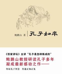 《孔子如来》鲍鹏山[PDF]