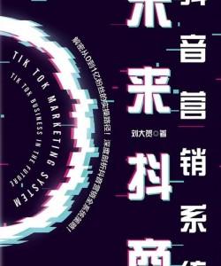 《抖音营销系统》刘大贺[PDF]