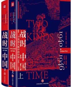 《战时中国:一个美国人眼中的中国1940-1946》格兰姆·贝克[PDF]