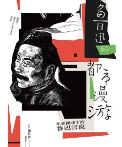 《鲁迅的都市漫游》藤井省三[PDF]