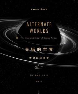 《交错的世界》詹姆斯•冈恩[PDF]