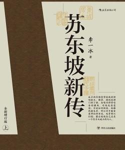 《苏东坡新传》李一冰[PDF]