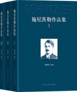《施尼茨勒作品集(全3册)》阿图尔·施尼茨勒[PDF]