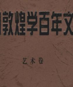 敦煌文献资料系列(二)中国敦煌学百年文库(35卷全)PDF电子书