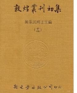 敦煌文献资料系列(三)敦煌丛刊初集(16册)PDF电子书
