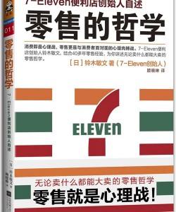 《零售的哲学》铃木敏文[PDF]