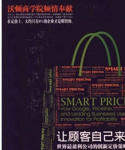 《让顾客自己来定价》[美] 贾格莫汉•拉古 张忠[PDF]