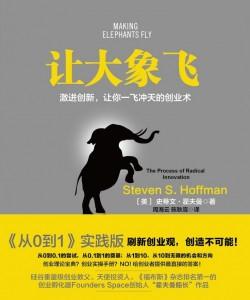 《让大象飞》史蒂文·霍夫曼[PDF]
