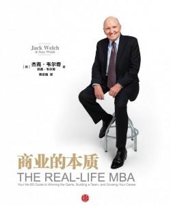 《商业的本质》[美] 杰克·韦尔奇|[美] 苏茜·韦尔奇[PDF]