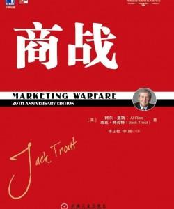 《商战》杰克•特劳特|阿尔•里斯[PDF]