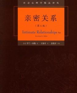 《亲密关系》[美] 罗兰·米勒 (Rowland S. Miller)[PDF]