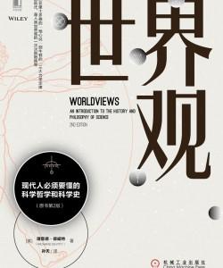 《世界观》[美]理查德·德威特[PDF]