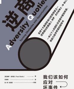 《逆商》[美] 保罗•史托兹[PDF]