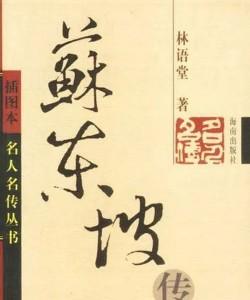 《苏东坡传》林语堂[PDF]