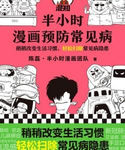 《半小时漫画预防常见病》陈磊[PDF]